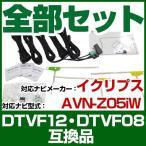 【これでカンタン交換】 AVN-Z05iW  ナビ交換アンテナコードセット【送料込み】