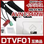 AVN134MW 対応 ワンセグTV・GPSフィルムアンテナ【送料込み】