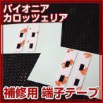 パイオニア カロッツェリア フィルムアンテナ 補修用 端子テープ 両面テープ 交換用 4枚セット