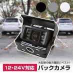 トラック用 バックカメラ 24V CCDイメージセンサー ダンプ ユンボ 重機 取り付け【保証期間12ヶ月】