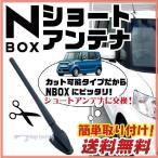 純正ショートアンテナ互換 NBOX ヘリカルショート n box