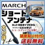 純正ショートアンテナ互換 march マーチ ショートアンテナ k12 k13