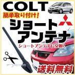 三菱 コルト 交換用 ショートアンテナ COLT Z21A〜Z27AG ヘリカルショート AM FM