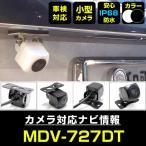 MDV-727DT対応 新型glafit CMOS バックカメラ ガイドライン 正像鏡像【保証期間6ヶ月】