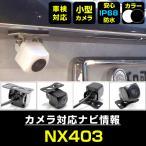NX403対応 新型glafit CMOS バックカメラ ガイドライン 正像鏡像【保証期間6ヶ月】