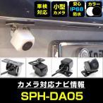 SPH-DA05対応 新型glafit CMOS バックカメラ ガイドライン 正像鏡像【保証期間6ヶ月】