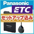 セットアップ込み パナソニック ETC 車載器 CY-ET912KD Panasonic 保証