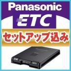 セットアップ込み パナソニック ETC 車載器 CY-ET809D Panasonic 保証