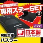 スズキ ハスラー ETC CY-ET925KD 本体 取り付けステーセット 対応年式H26.1〜