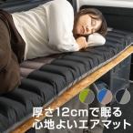 足踏みエアーマット ポンプ式 フットポンプ 厚さ12cm 底つき感なし エアーベッド 車中泊マット コンパクト アウトドア キャンプ BBQ 寝具 キャンプマット 災害