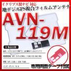 AVN-119M フィルムアンテナセット 地デジGPS複合フィルムアンテナ