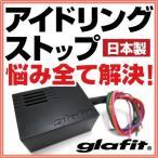 日本製 NBOX NWGN NONE アイドリングストップキャンセラー FIT ステップワゴン