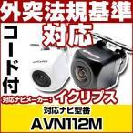 AVN112M対応  バックカメラ 外突法規基準対応 広角レンズ防水小型 イクリプスバックカメラ対応ケーブル付属 【保証期間6ヶ月】