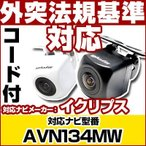 年末セール10%OFF AVN134MW対応  バックカメラ 外突法規基準対応 広角レンズ防水小型 イクリプスバックカメラ対応ケーブル付属 【保6】