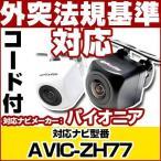 AVIC-ZH77対応 バックカメラ パイオニア RD-C100互換ケーブル付【保証期間6ヶ月】