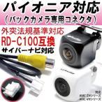 パイオニア RD-C100互換 バックカメラ 外突法規対応 ケーブル付【保証期間6ヶ月】