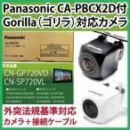CN-SP720VL CN-GP720VD CA-PBCX2D パナソニック サンヨー ゴリラGorilla ナビ対応 バックカメラ 【保証期間6ヶ月】