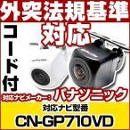 CN-GP710VD対応  CA-PBCX2D CN-GPパナソニック サンヨー ゴリラ ナビ対応 バックカメラ 【保証期間6ヶ月】