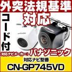CN-GP745VD対応  CA-PBCX2D CN-GPパナソニック サンヨー ゴリラ ナビ対応 バックカメラ 【保証期間6ヶ月】