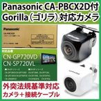 ショッピングサンヨー 720VD CN-GP737VD CA-PBCX2D パナソニック サンヨー ゴリラGorilla ナビ対応 バックカメラ 【保6】