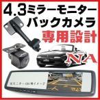 NAロードスター専用 アームセット ミラーモニター バックカメラ CMOS【保証期間6ヶ月】