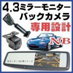 NBロードスター専用 アームセット ミラーモニター バックカメラ CMOS【保証期間6】