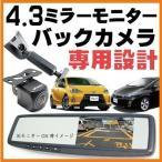 トヨタ プリウス アクア専用 アームセット ミラーモニター バックカメラ CMOS【保証期間6ヶ月】