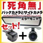 4.3インチ ミラーモニターとシンプル角型バックカメラ 埋込可能な丸型サイドカメラセット 【保証期間6ヶ月】