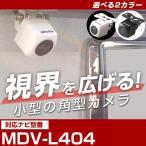 MDV-L404 ケンウッド バックカメラ カメラケーブルセット 接続ケーブル CA-C100互換 カメラ ナビ mdvl404