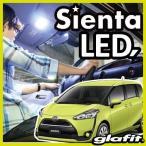 シエンタ SIENTA しえんた LEDルームランプ 室内灯 LEDランプ 170系 LEDライト ルームランプ ホワイト 送料無料 明るい 純正球 交換 ルーム球 LED化