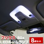 Prius プリウス LEDルームランプ 室内灯 LEDランプ 50系 LEDライト ルームランプ ホワイト 送料無料 明るい 純正球 交換 ルーム球 LED化