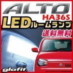 アルト ALTO LEDルームランプ 室内灯 LEDランプ HA36S LEDライト ルームランプ ホワイト 送料無料 明るい 純正球 交換 ルーム球 LED化