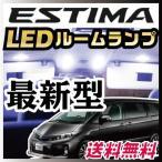 エスティマ ESTIMA えすてぃま LEDルームランプ 室内灯 LEDランプ 20系 50系 LEDライト ルームランプ ホワイト 送料無料 明るい 純正球 交換 ルーム球 LED化