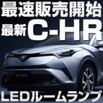 新型 C-HR CHR ルーム...