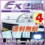 タント exe エグゼ LEDルームランプ 室内灯 LEDランプ L455S L465S LEDライト ルームランプ ホワイト 送料無料 明るい 純正球 交換 ルーム球 LED化