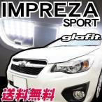 インプレッサスポーツ IMPREZA SPORT LEDルームランプ 室内灯 LEDランプ GP6 LEDライト ルームランプ ホワイト 送料無料 明るい 純正球 交換 ルーム球 LED化