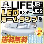 LIFE ライフ LEDルームランプ 室内灯 LEDランプ JB1 JB2 LEDライト ルームランプ 純正球 ルーム球 LED化 glafit  グラフィット