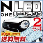 N ONE N-ONE Nワン エヌワン NONE LEDルームランプ 室内灯 LEDランプ JG1 JG2 LEDライト ルームランプ ホワイト 送料無料 明るい 純正球 交換 ルーム球 LED化