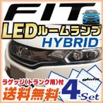 FIT フィット LEDルームランプ 室内灯 LEDランプ GP5 GP6 LEDライト ルームランプ ホワイト 送料無料 明るい 純正球 交換 ルーム球 LED化