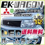 ekワゴン イーケーワゴン EKWAGON LEDルームランプ 室内灯 LEDランプ H81W H82W LEDライト ルームランプ ホワイト 送料無料 明るい 純正球 交換 ルーム球 LED化