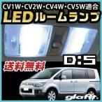 デリカ D:5 DERICA D5 LEDルームランプ 室内灯 LEDランプ CV系 LEDライト ルームランプ ホワイト 送料無料 明るい 純正球 交換 ルーム球 LED化