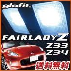フェアレディZ FAIRLADYZ LEDルームランプ 室内灯 LEDランプ Z33 Z34 LEDライト ルームランプ 純正球 ルーム球 LED化 glafit  グラフィット