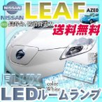 リーフ LEAF LEDルームランプ 室内灯 LEDランプ AZE0 LEDライト ルームランプ 純正球 ルーム球 LED化 glafit glafit. グラフィット