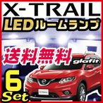 エクストレイル X-TRAIL XTRAIL LEDルームランプ 室内灯 LEDランプ 32系 LEDライト ルームランプ ホワイト 送料無料 明るい 純正球 交換 ルーム球 LED化