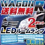 ワゴンR wagonr LEDルームランプ 室内灯 LEDランプ MH23S MH22S MH21S LEDライト ルームランプ ホワイト 送料無料 明るい 純正球 交換 ルーム球 LED化
