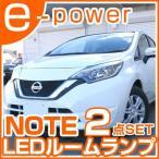 ノート NOTE e-power eパワー LED led 専用設計 ルームランプ 2点セット 【保証6ヶ月】