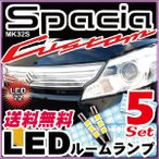 スペーシア カスタム spacia custum LEDルームランプ 室内灯 LEDランプ MK32S LEDライト ルームランプ ホワイト 送料無料 明るい 純正球 交換 ルーム球 LED化