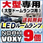 大型車 ノア ヴォクシー 70系 LEDルームランプ ドーム型 9点 NOAH VOXY 保証6