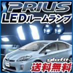 Prius プリウス LEDルームランプ 室内灯 LEDランプ ZVW30 LEDライト ルームランプ ホワイト 送料無料 明るい 純正球 交換 ルーム球 LED化