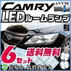 カムリ camry かむり LEDルームランプ 室内灯 LEDランプ AVV50 LEDライト ルームランプ ホワイト 送料無料 明るい 純正球 交換 ルーム球 LED化